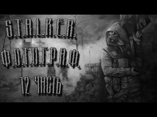S.T.A.L.K.E.R. Ф.О.Т.О.Г.Р.А.Ф. - Серия 12 [НЕзабытый лес]