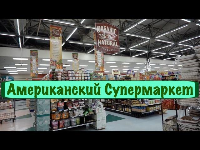 Американский супермаркет   Продукты   Цены   Продуктовый супермаркет на Гуаме