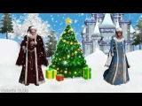 Новогоднее Поздравление от Деда Мороза  и Снегурочки - С Новым 2016 годом!