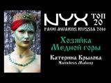 NYX Face Awards Russia 2016 Сказка Хозяйка Медной горы  Катерина Крылова Nameless Makeup