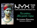 NYX Face Awards Russia 2016 Сказка Хозяйка Медной горы / Катерина Крылова Nameless Makeup