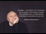 Михаил Жванецкий - Сборник