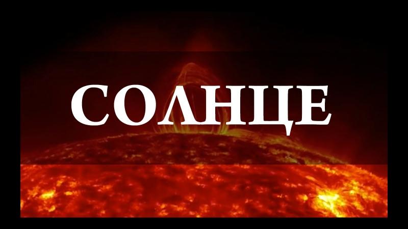 Термоядерные реакции на солнце. Химия –просто.