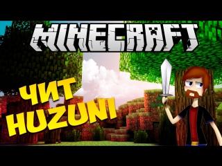 Minecraft Читы Huzuni / Читы для майнкрафт