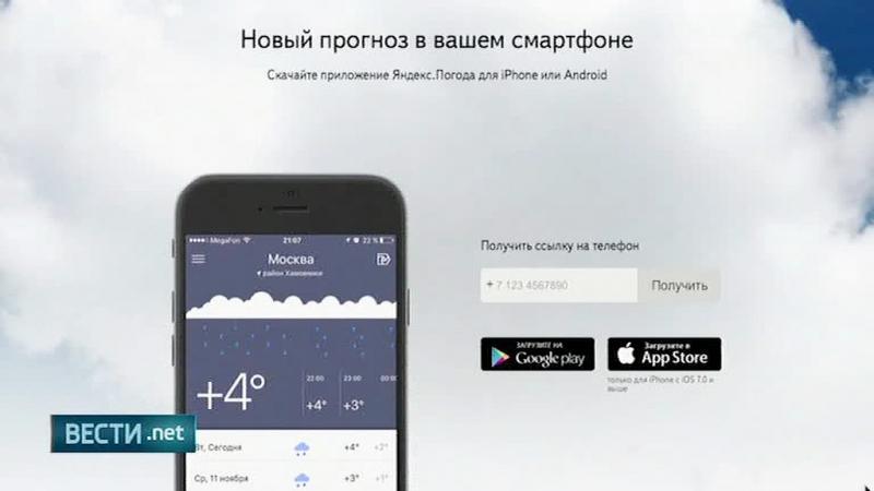 Вести.net - Точную погоду на завтра предскажет Яндекс