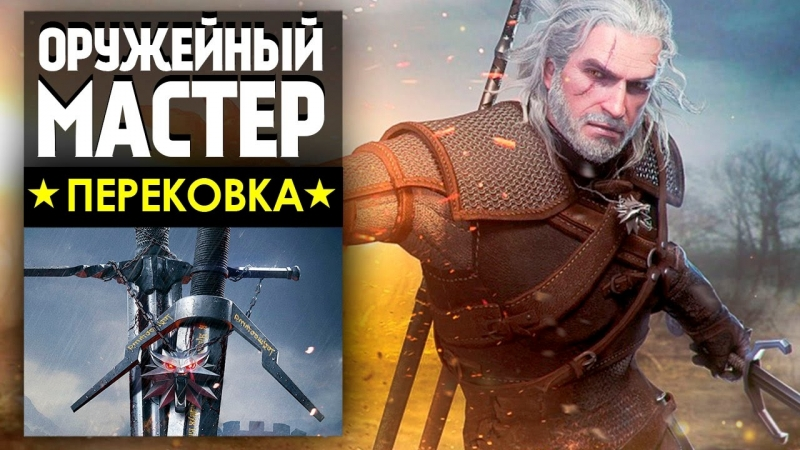 Настоящие мечи Ведьмака Геральта! - The Witcher 3 Wild Hunt - Man At Arms Reforged - На русском!
