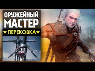 Настоящие мечи Ведьмака Геральта! - The Witcher 3: Wild Hunt - Man At Arms: Reforged - На русском!