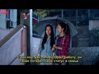 Вы - мои сёстры / You Are My Sisters 2/41 (рус. саб.)
