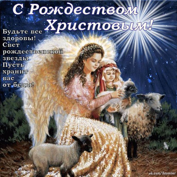 С Рождеством Христовым! FOO0ijxAQTs