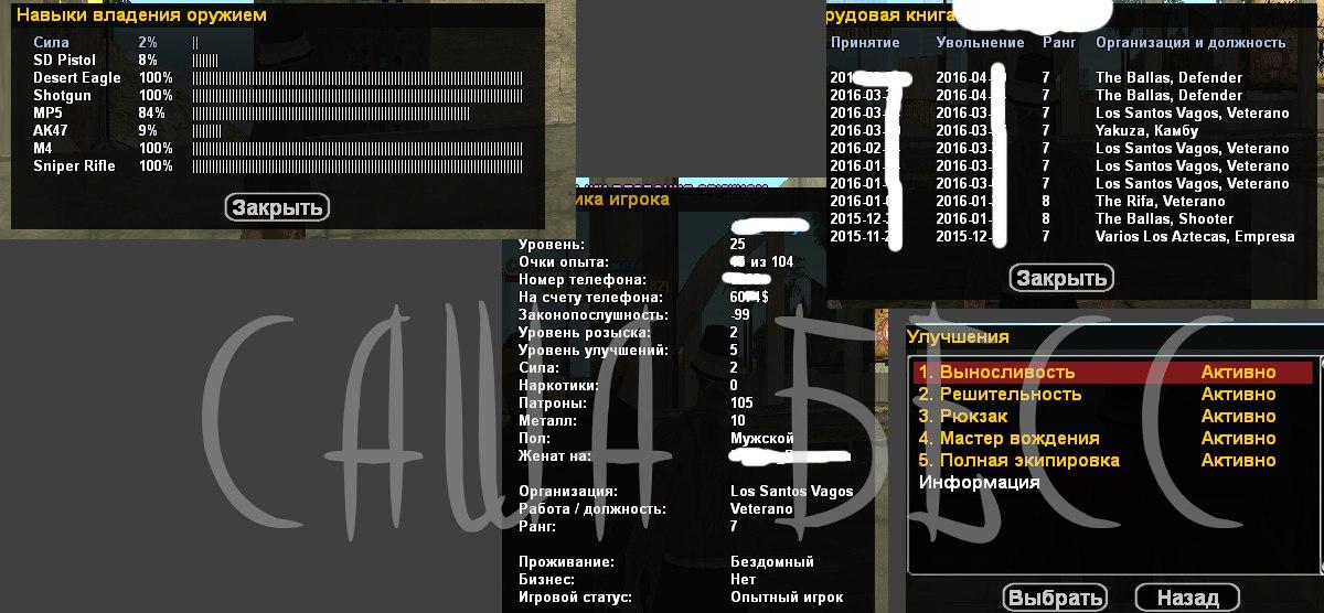 ПродажаСкупка аккаунтов и виртов Samp  VK