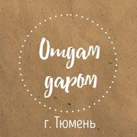 Логотип Отдам даром / Тюмень