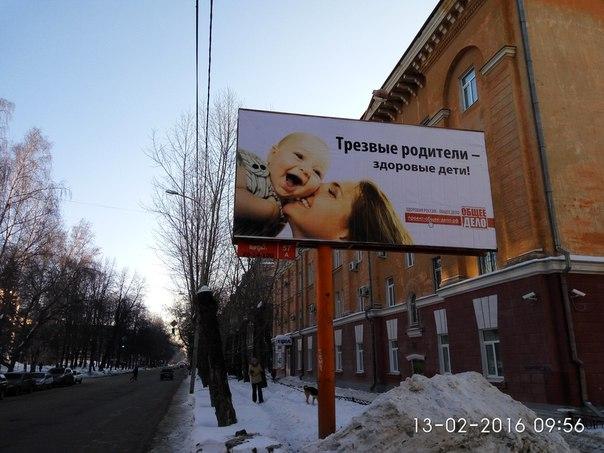 В Екатеринбурге разместили баннеры за трезвость