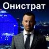 Мастер-класс мультимиллионера Андрея Онистрата