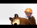 Маша и Медведь - На круги своя Серия 53