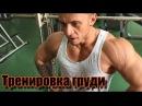 Мега Тренировка груди, плеч, трицепса . Сушка тела