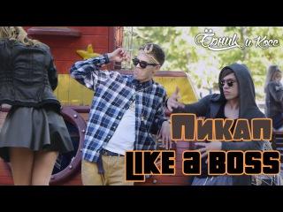 ПРАНК ПИКАП LIKE A BOSS ( thug life ) | Prank pickup like a boss ( thug life )