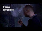Гоша Куценко НОРМАЛЬНО))ахахахах заело (фильм Антикиллер)