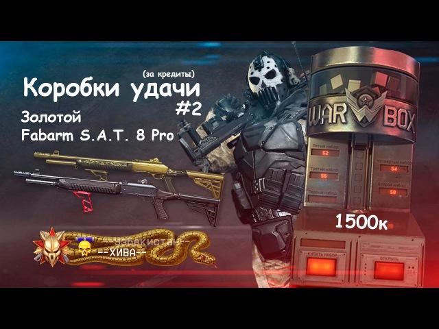 Warface: Кручу Золотой Fabarm S.A.T. 8 Pro