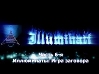 Тайны Мирового Порядка - ч.6 Иллюминаты Игра Заговора