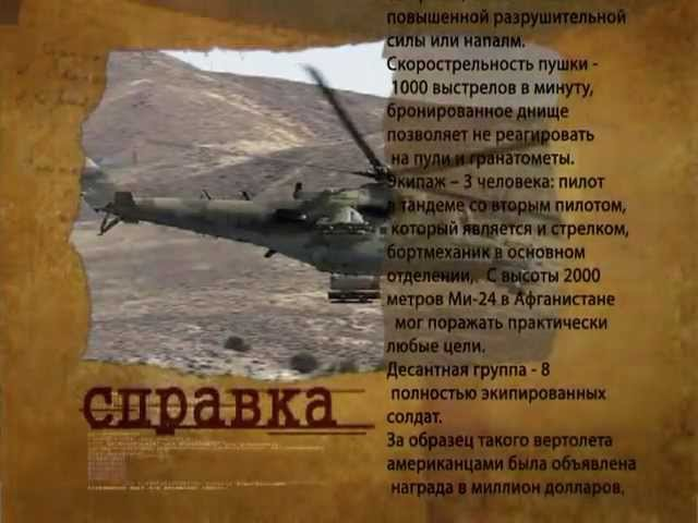 дф Невидимый фронт. Ми-24 - ПЗРК Стингер