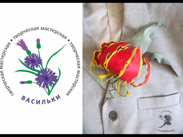 Глориоза из фоамирана. Творческая мастерская Васильки