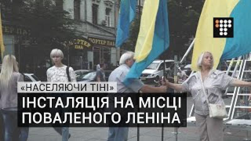 «Населяючи тіні» інсталяція на місці поваленого Леніна
