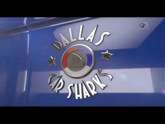 Акулы автоторгов из Далласа 2 сезон 2 серия
