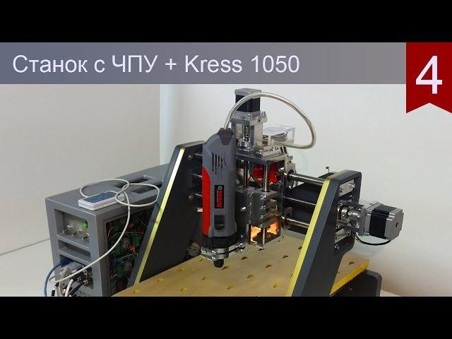 Фрезерный станок с ЧПУ Kress 1050. Homemade CNC router. Part 4.