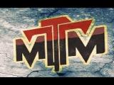 клип группы М.Т.М.