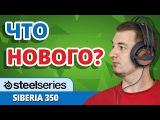 Обзор Игровых Наушников Steelseries Siberia 350!