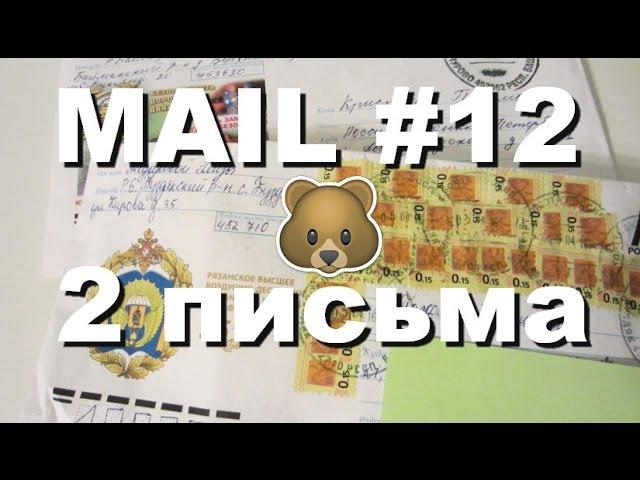 MAIL 12 ★ 2 Письма