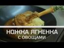 Баранина: ножка ягненка с овощами [Мужская кулинария]