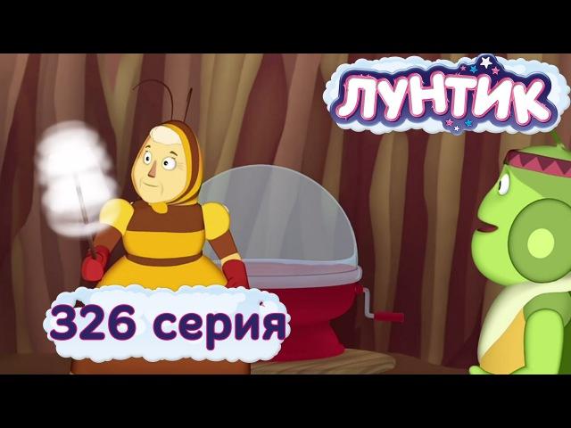 Лунтик и его друзья 326 серия Сладкая вата