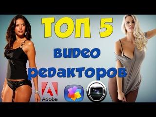 Tоп 5 лучших программ для монтажа видео/Top 5 Best Video Editing Software for YouTube