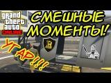 GTA 5 Online(PC) — Смешные моменты с Шиморо (funny moments), получи винтом! (Угар и истерика)
