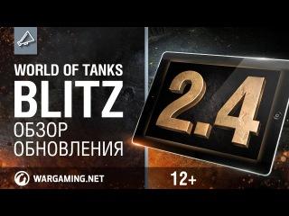 WoT Blitz. Обзор обновления 2.4. Воины Восходящего Солнца