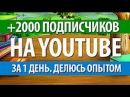 Как накрутить подписчиков на канал YouTube Накрутка подписчиков на YouTube БЕСПЛАТНО VKMix