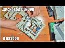Что можно сделать из ненужного дисковода CD/DVD. Разбираю дисковод. Texnar