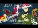 Дела библнйские (2 сезон) 8  - Дух рождества