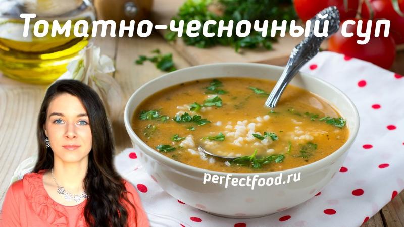 Томатный суп с рисом и чесноком Добрые рецепты смотреть онлайн без регистрации