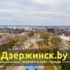 Дзержинск.by   Новости Дзержинска и Фаниполя