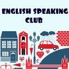 НЕкурсы английского | Speaking Club | Пенза
