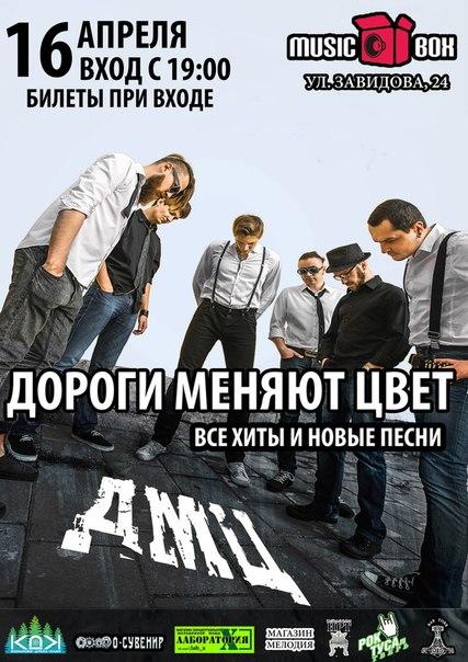 ДОРОГИ МЕНЯЮТ ЦВЕТ  16.04