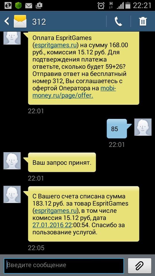 скриншот смс оплаты