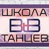 Школа Танцев в Зеленограде BtB
