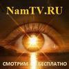 NamTV - Любимые передачи, фильмы, новости!