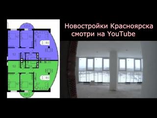Белые Росы дом 17,18. Трехкомнатные видовые. Новостройки Красноярск