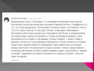 Otvety_na_voprosy_o_sne_rebenka