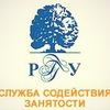 Служба содействия занятости РГГУ