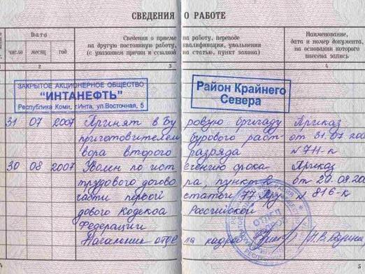 Сделать новую трудовую книжку со стажем трудовой договор Татарский Малый переулок